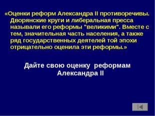 «Оценки реформ Александра II противоречивы. Дворянские круги и либеральная пр