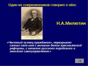 Один из современников говорил о нём: «Честный кузнец-гражданин», неразрывно с