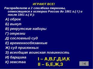 ИГРАЮТ ВСЕ! Распределите в 2 столбика термины, относящиеся к истории России д