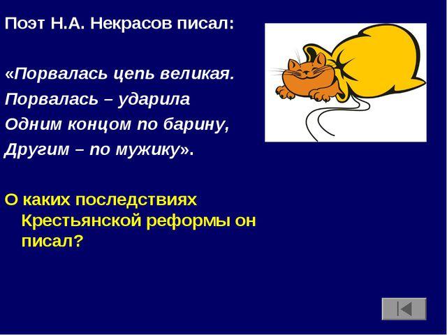 Поэт Н.А. Некрасов писал: «Порвалась цепь великая. Порвалась – ударила Одним...