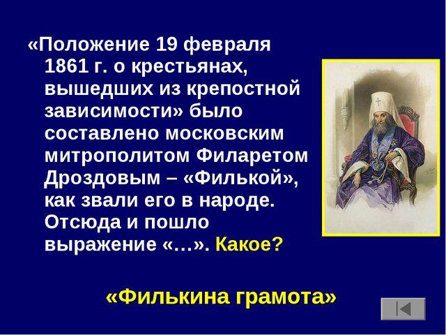 «Положение 19 февраля 1861 г. о крестьянах, вышедших из крепостной зависимост...