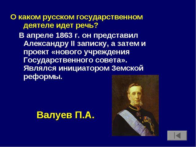 О каком русском государственном деятеле идет речь? В апреле 1863 г. он предст...