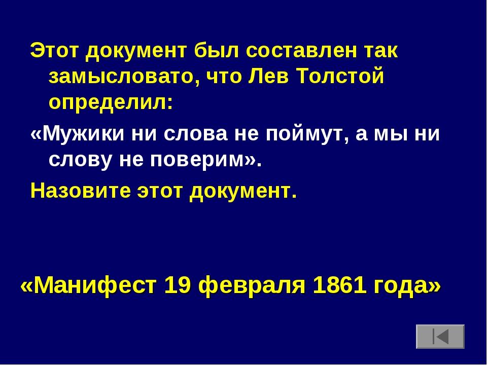 Этот документ был составлен так замысловато, что Лев Толстой определил: «Мужи...
