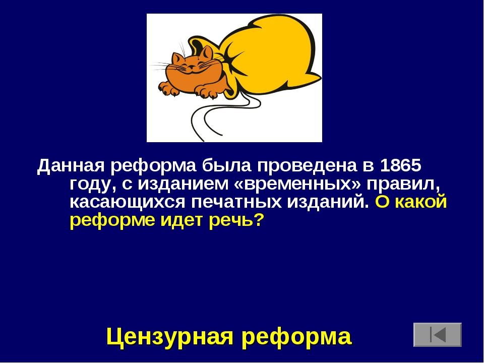 Данная реформа была проведена в 1865 году, с изданием «временных» правил, кас...