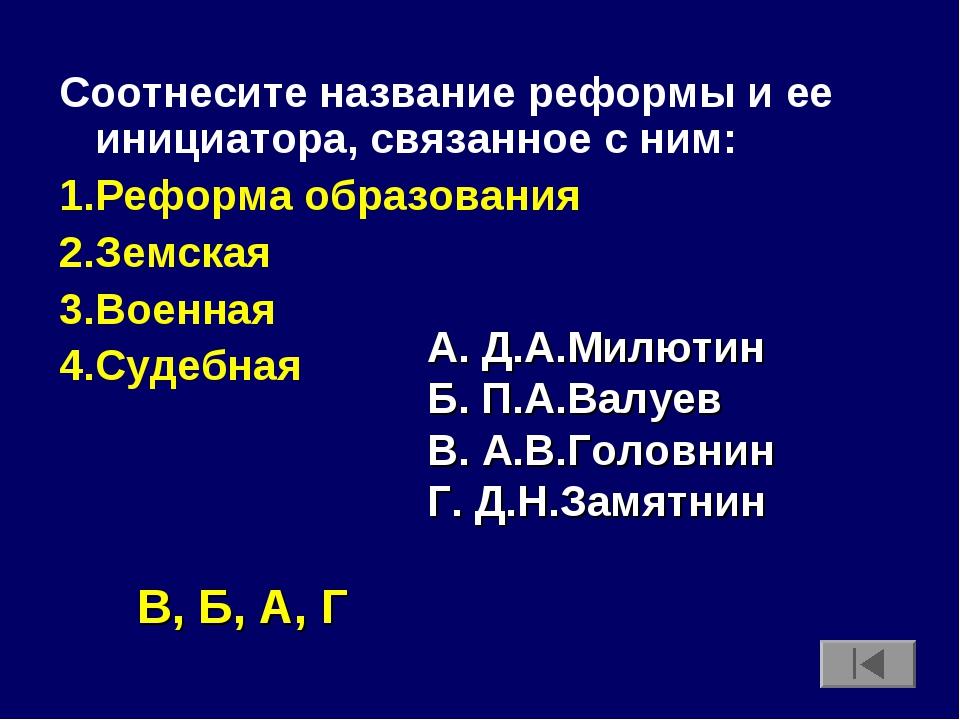 Соотнесите название реформы и ее инициатора, связанное с ним: Реформа образов...