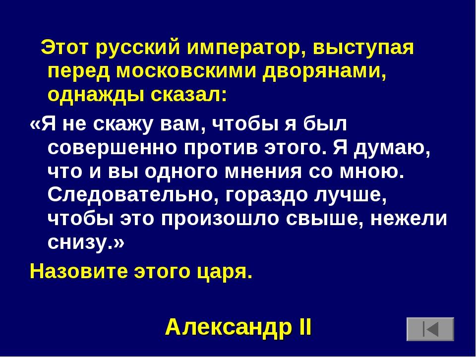 Этот русский император, выступая перед московскими дворянами, однажды сказал...