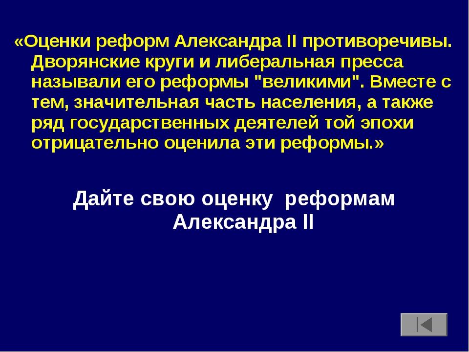 «Оценки реформ Александра II противоречивы. Дворянские круги и либеральная пр...