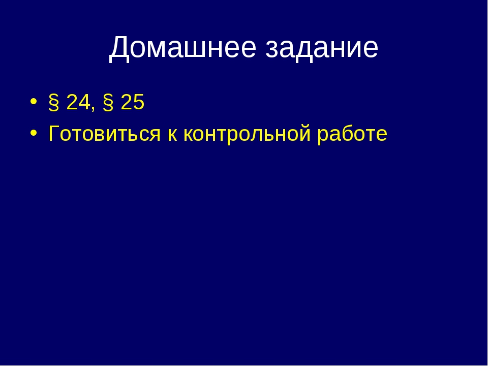 Домашнее задание § 24, § 25 Готовиться к контрольной работе