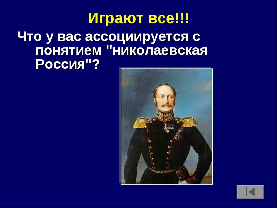 """Играют все!!! Что у вас ассоциируется с понятием """"николаевская Россия""""?"""