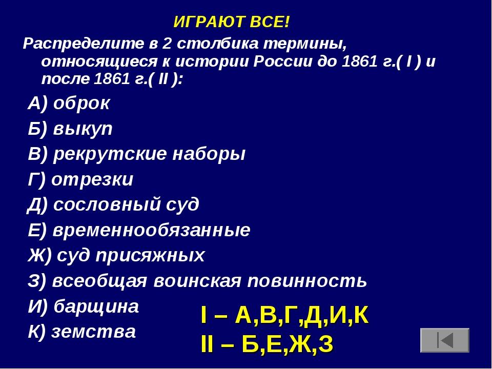 ИГРАЮТ ВСЕ! Распределите в 2 столбика термины, относящиеся к истории России д...