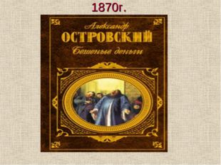 1870г.
