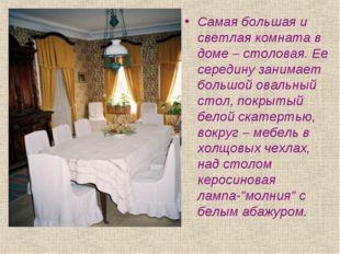 Самая большая и светлая комната в доме – столовая. Ее середину занимает больш
