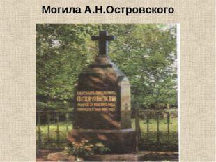 Могила А.Н.Островского