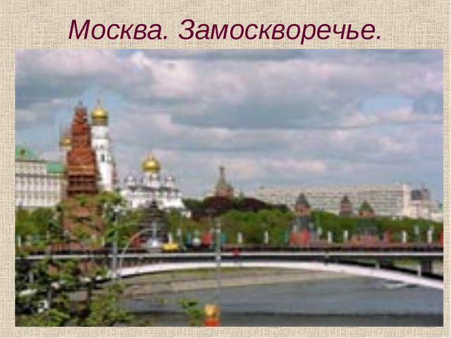 Москва. Замоскворечье.