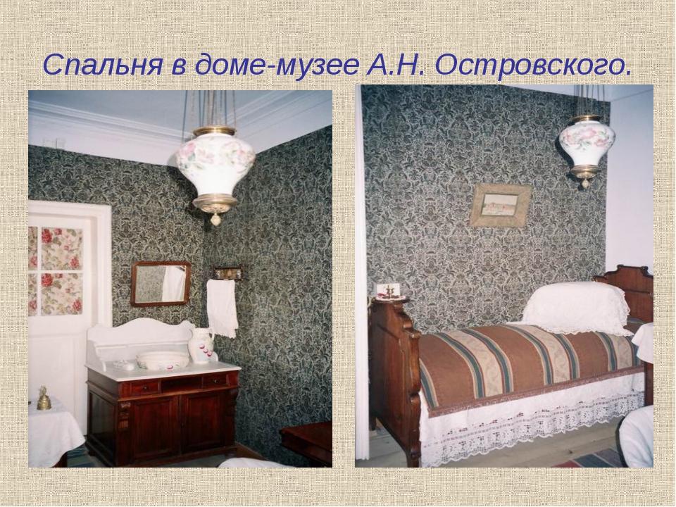Спальня в доме-музее А.Н. Островского.