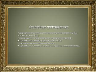 Основное содержание: упорядочение системы комплектования и военной службы в п