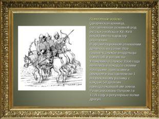 Поместное войско (дворянская конница, составлявшая основной род русского войс