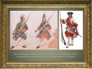 По организации, вооружению, боевой подготовке реформы Петра I выдвинули русск