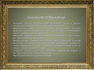 Основное содержание: создание русской (национальной) регулярной армии и флота