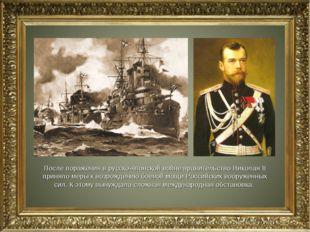 После поражения в русско-японской войне правительство Николая II приняло меры