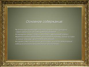 Основное содержание: усилена централизация военного управления (введена терри