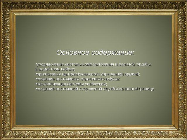 Основное содержание: упорядочение системы комплектования и военной службы в п...