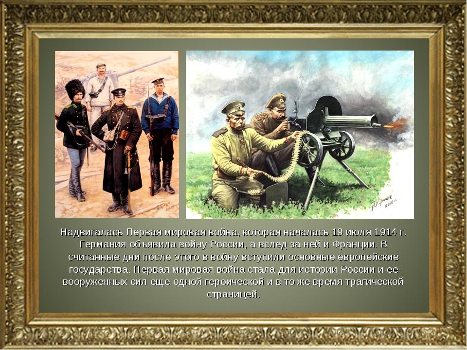 Надвигалась Первая мировая война, которая началась 19 июля 1914 г. Германия о...