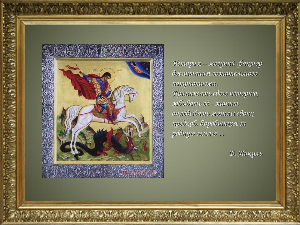 История – могучий фактор воспитания сознательного патриотизма. Принижать свою...