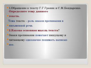 1.Обращение к тексту Г.Г.Граник и С.М.Бондаренко. Определите тему данного те