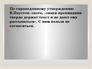 По справедливому утверждению К.Паустов- ского, «знаки препинания твердо держ