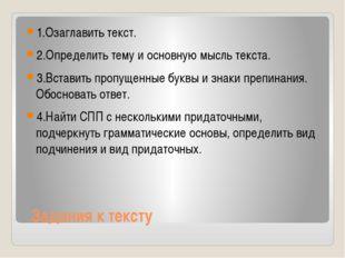 Задания к тексту 1.Озаглавить текст. 2.Определить тему и основную мысль текс