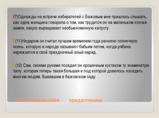 СПП с несколькими придаточными (7)Однажды на встрече избирателей с Бажовым м