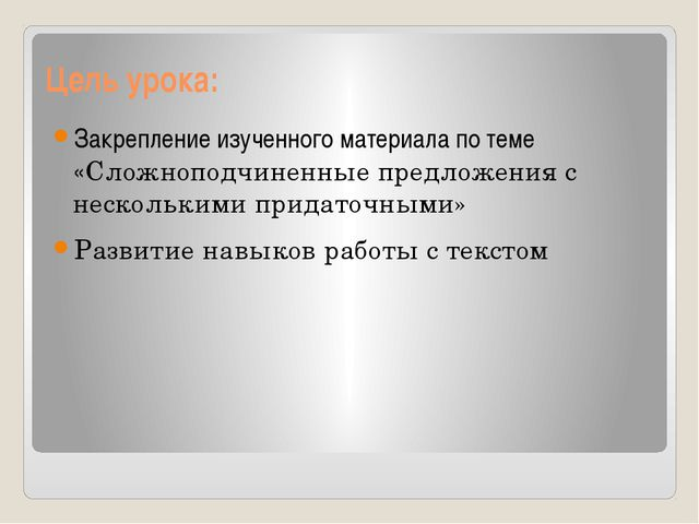 Цель урока: Закрепление изученного материала по теме «Сложноподчиненные предл...