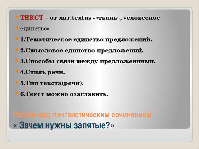 Работа над лингвистическим сочинением « Зачем нужны запятые?» ТЕКСТ – от лат....