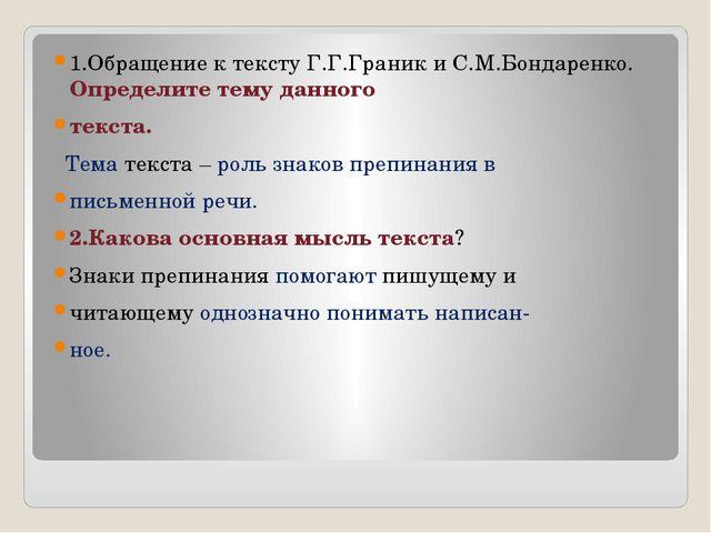 1.Обращение к тексту Г.Г.Граник и С.М.Бондаренко. Определите тему данного те...