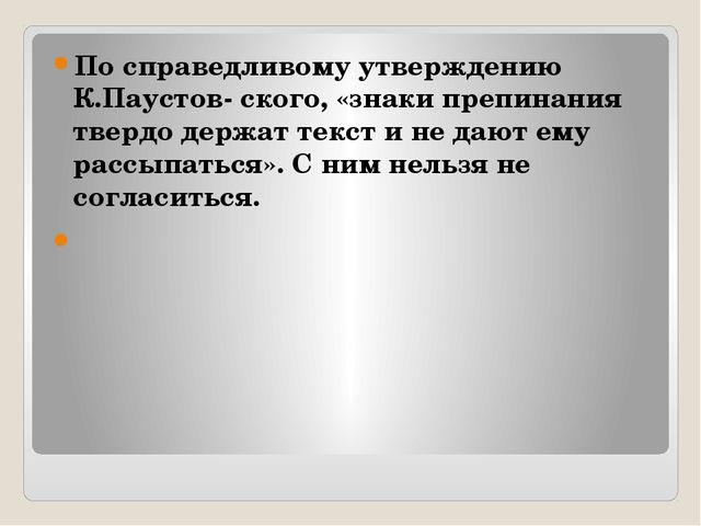 По справедливому утверждению К.Паустов- ского, «знаки препинания твердо держ...