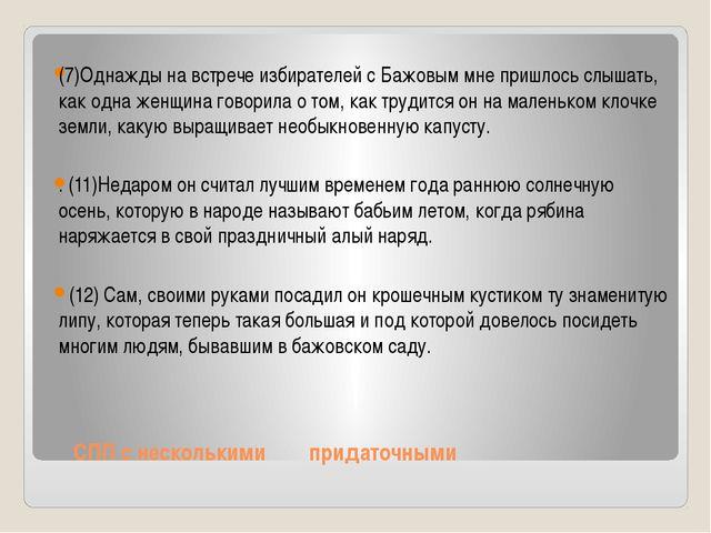 СПП с несколькими придаточными (7)Однажды на встрече избирателей с Бажовым м...