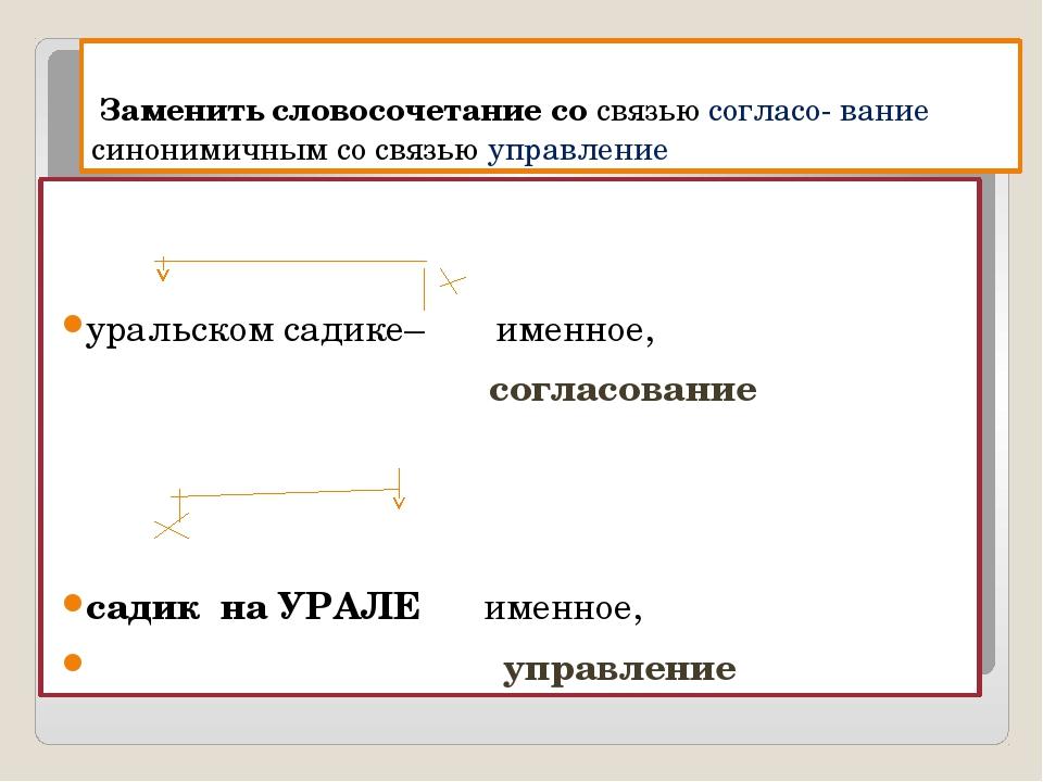 Заменить словосочетание со связью согласо- вание синонимичным со связью упра...