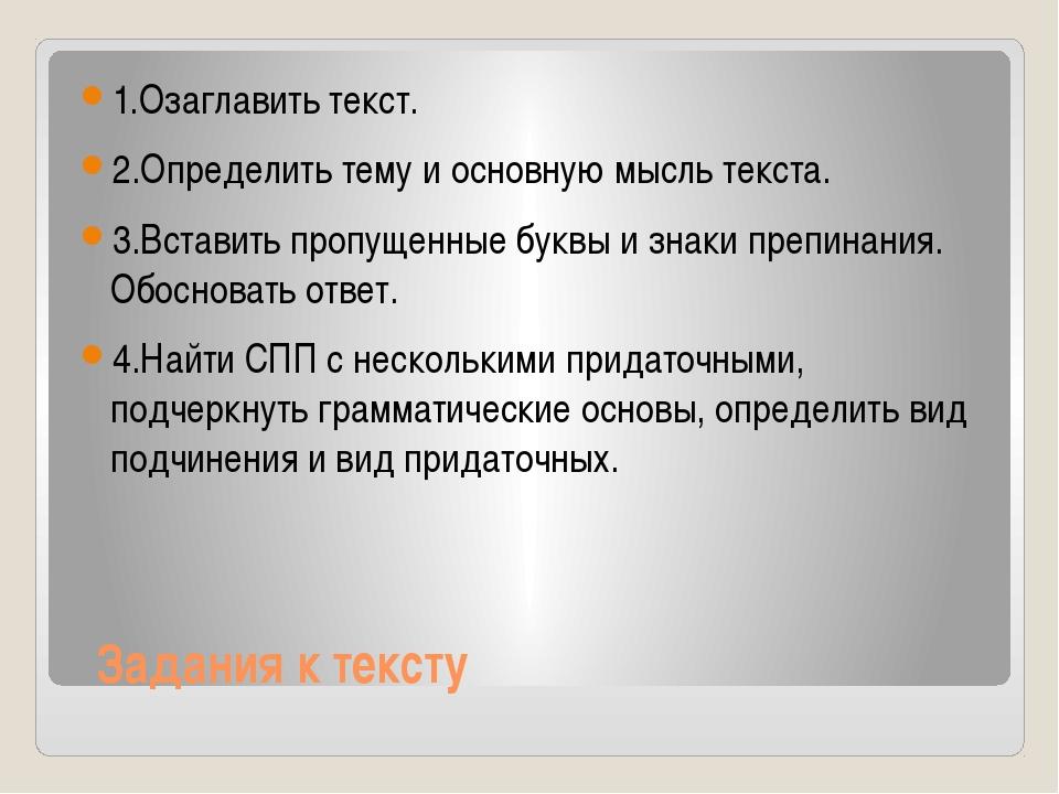 Задания к тексту 1.Озаглавить текст. 2.Определить тему и основную мысль текс...