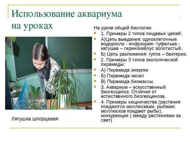 Использование аквариума на уроках Лягушка шпорцевая На уроке общей биологии:...