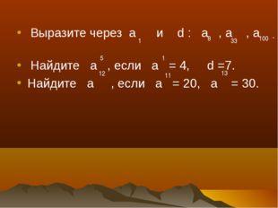 Выразите через а и d : а , а , а Найдите а , если а = 4, d =7. Найдите а , е