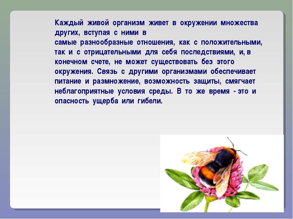 Каждый живой организм живет в окружении множества других, вступая с ними в с...