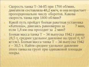 Скорость танка Т–34-85 при 1700 об/мин. двигателя составляла 48,2 км/ч, и она