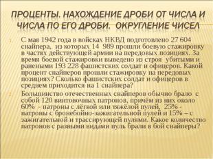 С мая 1942 года в войсках НКВД подготовлено 27 604 снайпера, из которых 14 98