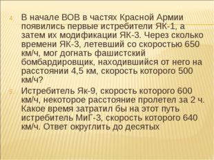 В начале ВОВ в частях Красной Армии появились первые истребители ЯК-1, а зате