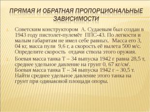 Советским конструктором А. Судаевым был создан в 1943 году пистолет-пулемёт П