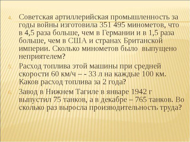 Советская артиллерийская промышленность за годы войны изготовила 351 495 мино...