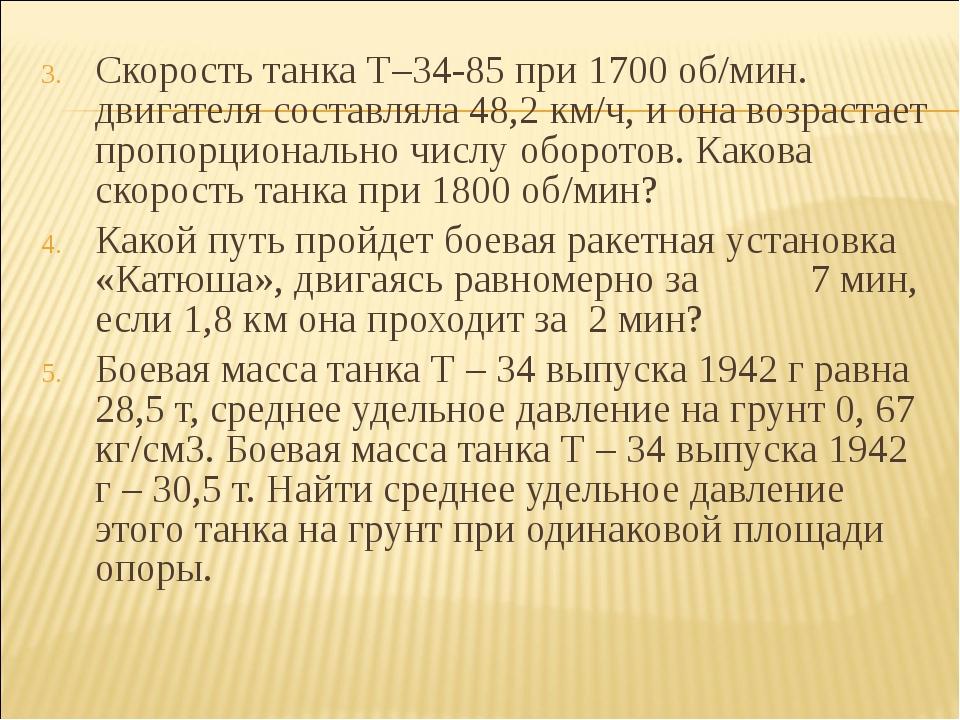 Скорость танка Т–34-85 при 1700 об/мин. двигателя составляла 48,2 км/ч, и она...