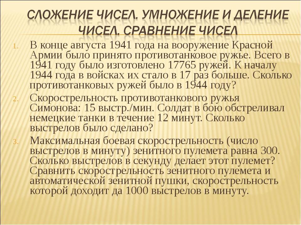 В конце августа 1941 года на вооружение Красной Армии было принято противотан...