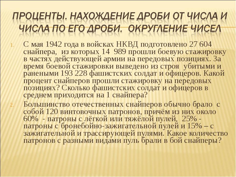 С мая 1942 года в войсках НКВД подготовлено 27 604 снайпера, из которых 14 98...